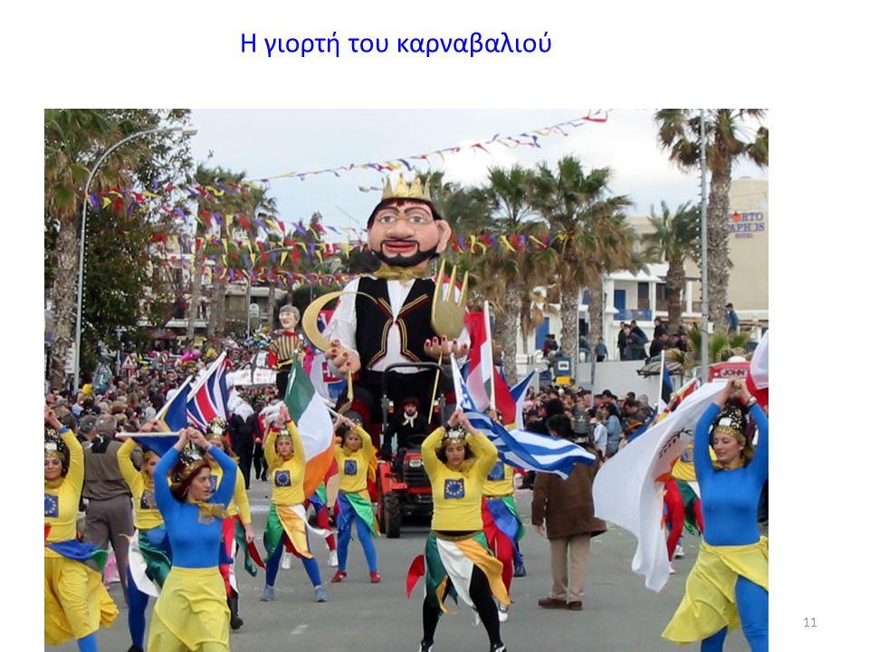 11 Η γιορτή του καρναβαλιού