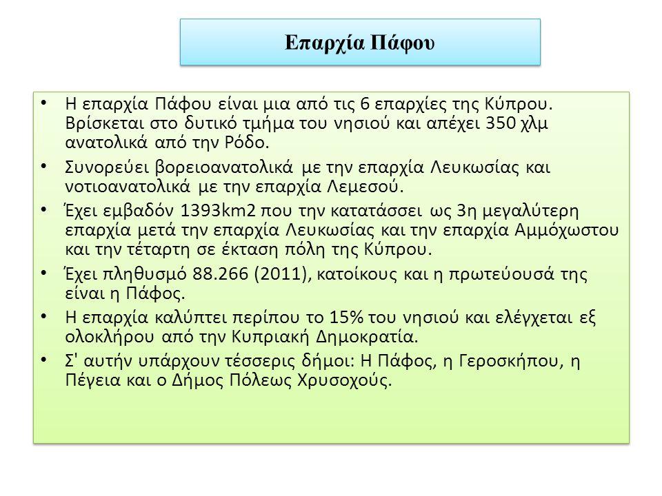 Επαρχία Πάφου Η επαρχία Πάφου είναι μια από τις 6 επαρχίες της Κύπρου. Βρίσκεται στο δυτικό τμήμα του νησιού και απέχει 350 χλμ ανατολικά από την Ρόδο