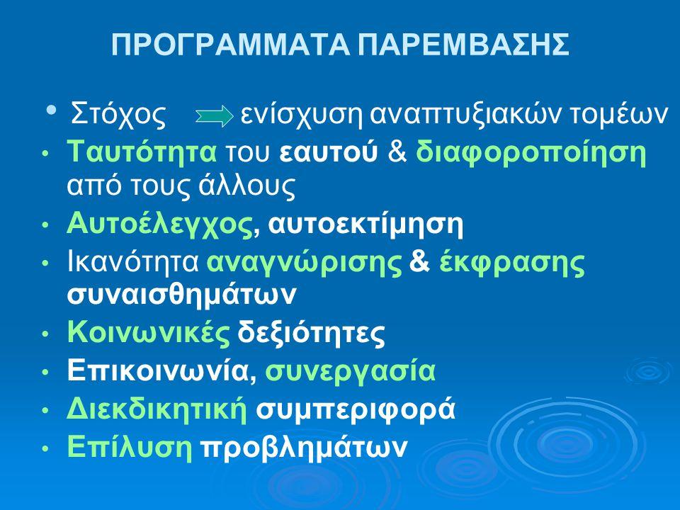 ΑΠΟΤΕΛΕΣΜΑΤΙΚΗ ΕΦΑΡΜΟΓΗ Λαμβάνει υπόψη (3) τομείς: Γνώση (εκπαίδευση – παροχή) Δεξιότητες (εξάσκηση σε συγκεκριμένες) Συμπεριφορά (δυνατότητα εφαρμογής δεξιοτήτων σε αληθινές καταστάσεις).