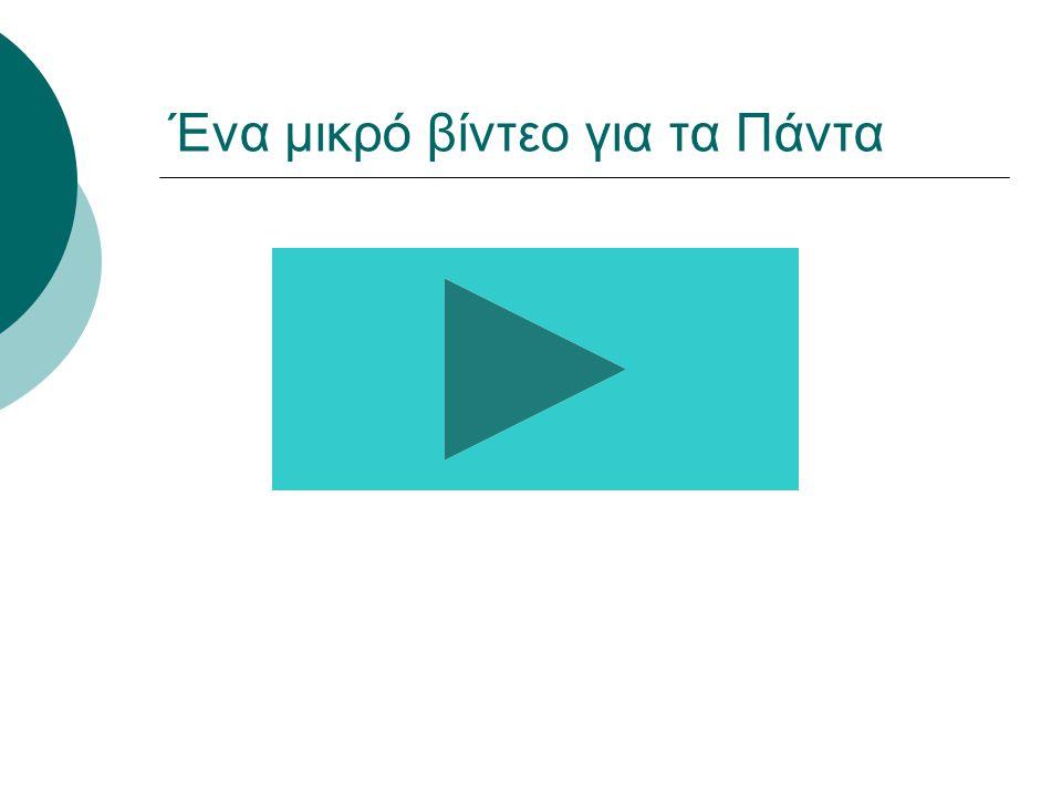 Ένα μικρό βίντεο για τα Πάντα