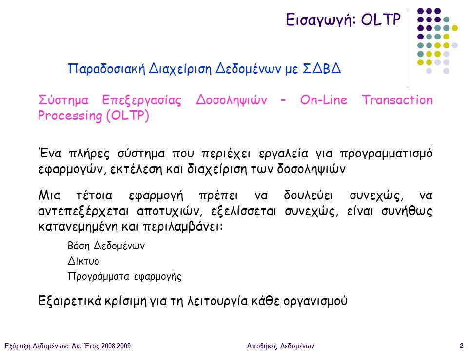 Εξόρυξη Δεδομένων: Ακ. Έτος 2008-2009Αποθήκες Δεδομένων2 Σύστημα Επεξεργασίας Δοσοληψιών – On-Line Transaction Processing (OLTP) Ένα πλήρες σύστημα πο