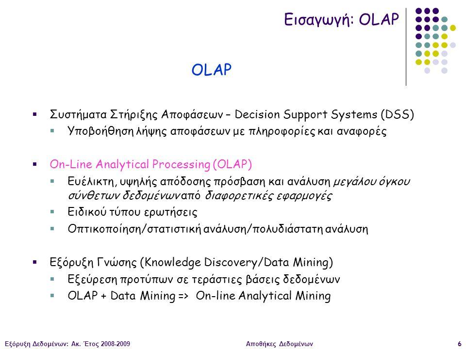 Εξόρυξη Δεδομένων: Ακ. Έτος 2008-2009Αποθήκες Δεδομένων6  Συστήματα Στήριξης Αποφάσεων – Decision Support Systems (DSS)  Υποβοήθηση λήψης αποφάσεων