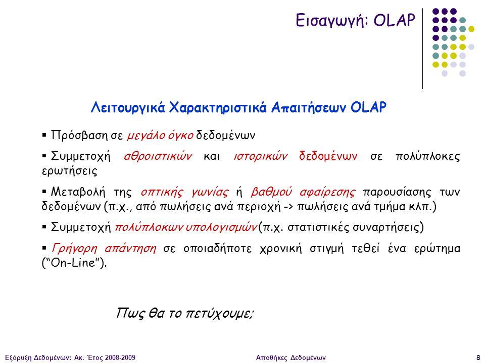 Εξόρυξη Δεδομένων: Ακ. Έτος 2008-2009Αποθήκες Δεδομένων8 Λειτουργικά Χαρακτηριστικά Απαιτήσεων OLAP Εισαγωγή: OLΑP Πως θα το πετύχουμε;  Πρόσβαση σε