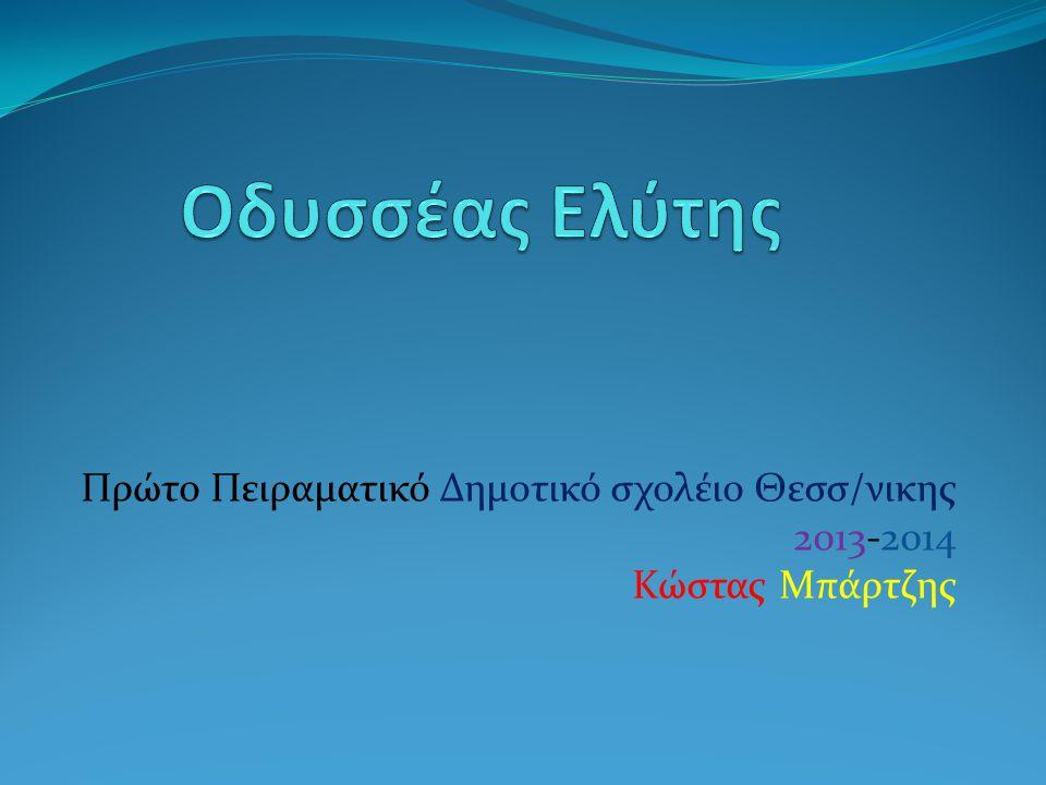 Λίγα λόγια Ο Οδυσσέας Ελύτης (2 Νοεμβρίου 1911 – 18 Μαρτίου 1996).