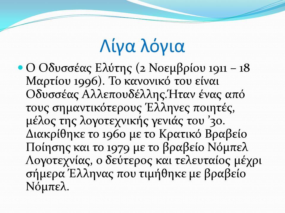 Λίγα λόγια Ο Οδυσσέας Ελύτης (2 Νοεμβρίου 1911 – 18 Μαρτίου 1996). Το κανονικό του είναι Οδυσσέας Αλλεπουδέλλης.Ήταν ένας από τους σημαντικότερους Έλλ