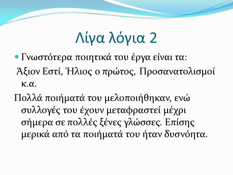 Νεανικά χρόνια Ο Οδυσσέας Ελύτης γεννήθηκε στο Ηράκλειο της Κρήτης.