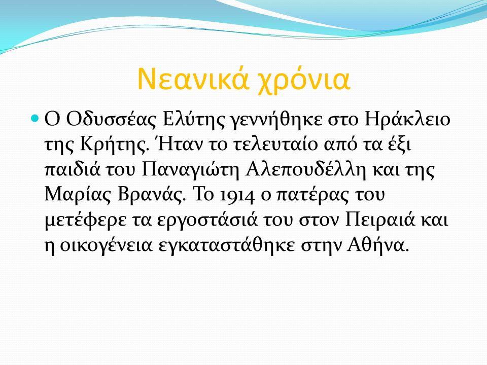 Νεανικά χρόνια Ο Οδυσσέας Ελύτης γεννήθηκε στο Ηράκλειο της Κρήτης. Ήταν το τελευταίο από τα έξι παιδιά του Παναγιώτη Αλεπουδέλλη και της Μαρίας Βρανά