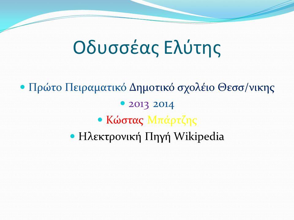 Οδυσσέας Ελύτης Πρώτο Πειραματικό Δημοτικό σχολέιο Θεσσ/νικης 2013-2014 Κώστας Μπάρτζης Ηλεκτρονική Πηγή Wikipedia