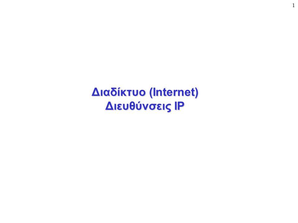 1 Διαδίκτυο (Internet) Διευθύνσεις IP