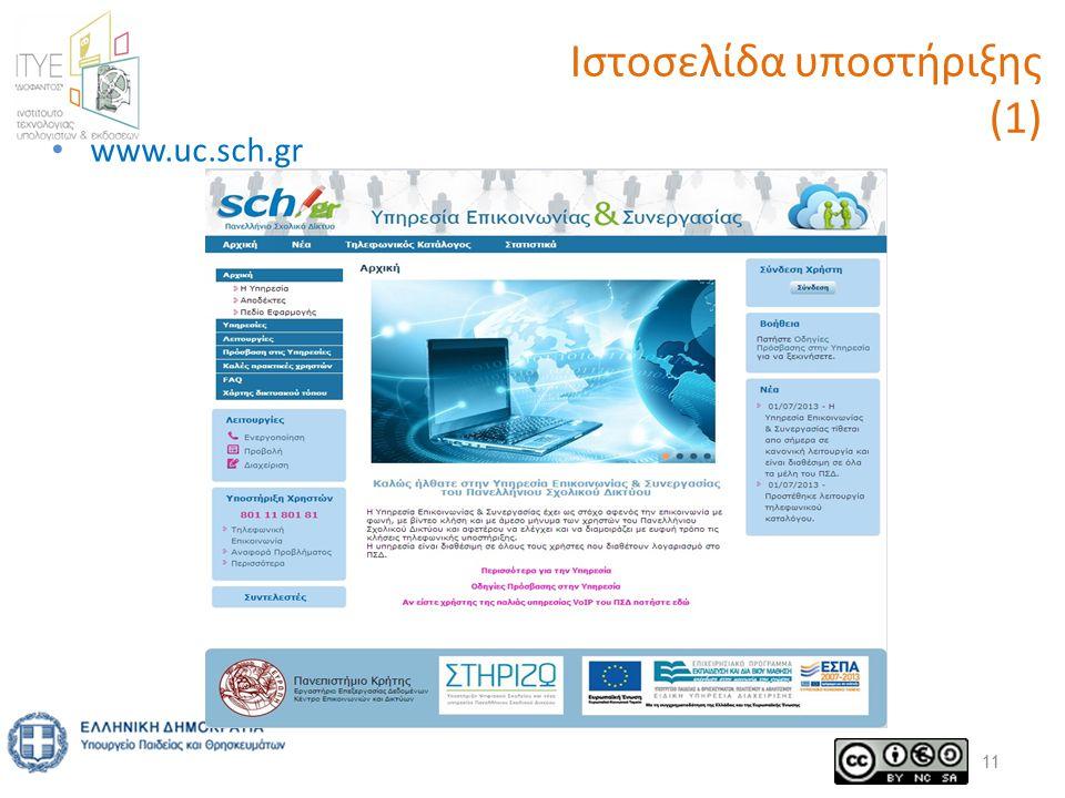 Ιστοσελίδα υποστήριξης (1) www.uc.sch.gr 11