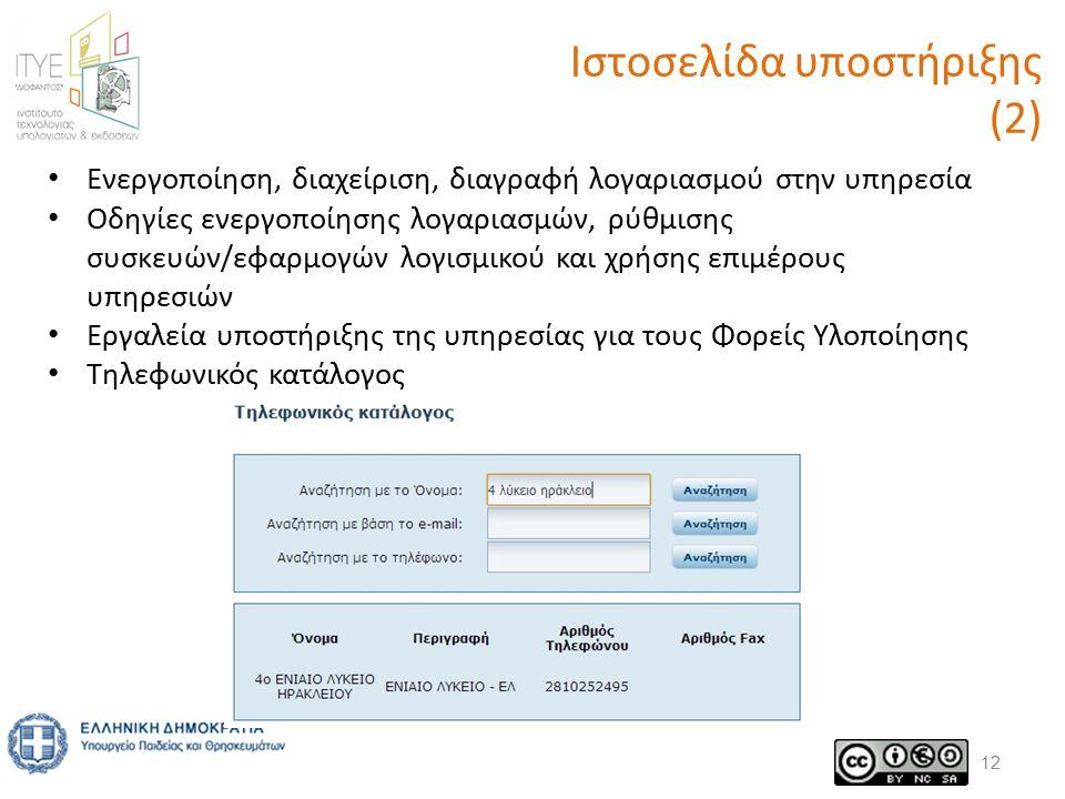 Ιστοσελίδα υποστήριξης (2) Ενεργοποίηση, διαχείριση, διαγραφή λογαριασμού στην υπηρεσία Οδηγίες ενεργοποίησης λογαριασμών, ρύθμισης συσκευών/εφαρμογών λογισμικού και χρήσης επιμέρους υπηρεσιών Εργαλεία υποστήριξης της υπηρεσίας για τους Φορείς Υλοποίησης Τηλεφωνικός κατάλογος 12