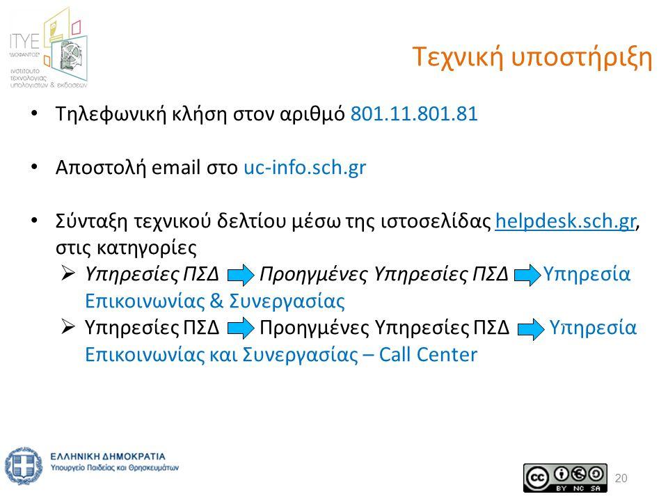 Τεχνική υποστήριξη Τηλεφωνική κλήση στον αριθμό 801.11.801.81 Αποστολή email στο uc-info.sch.gr Σύνταξη τεχνικού δελτίου μέσω της ιστοσελίδας helpdesk.sch.gr, στις κατηγορίες  Υπηρεσίες ΠΣΔ Προηγμένες Υπηρεσίες ΠΣΔ Υπηρεσία Επικοινωνίας & Συνεργασίας  Υπηρεσίες ΠΣΔ Προηγμένες Υπηρεσίες ΠΣΔ Υπηρεσία Επικοινωνίας και Συνεργασίας – Call Center 20 `