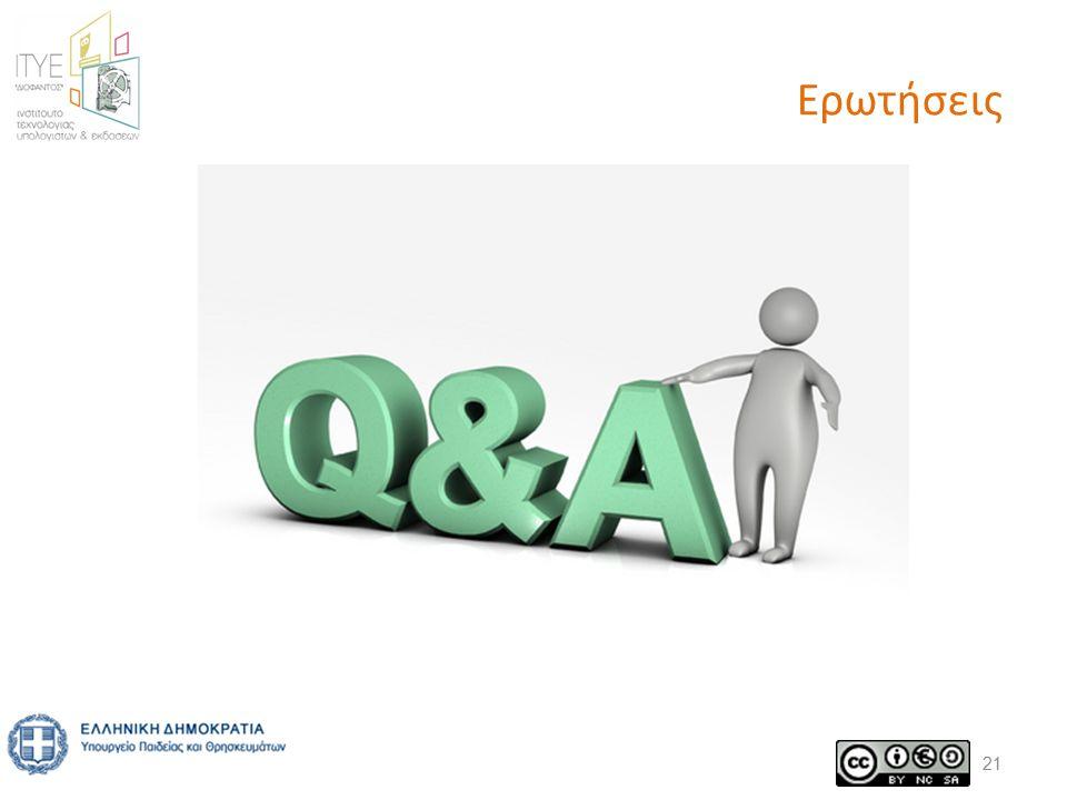 Ερωτήσεις 21