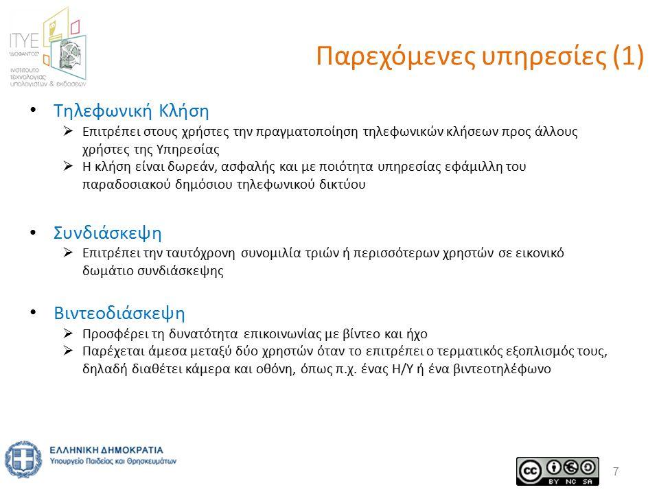Μέσα πρόσβασης (3) 18 Ρύθμιση μέσων πρόσβασης  Δίκτυο/Πρωτόκολλο: SIP  Όνομα χρήστη: Το ήδη υπάρχων στον LDAP Αυτό που δημιουργήθηκε μέσω του επίσημου λογαριασμού  Κωδικός πρόσβασης  Proxy Server (ή Registrar): sip.sch.gr
