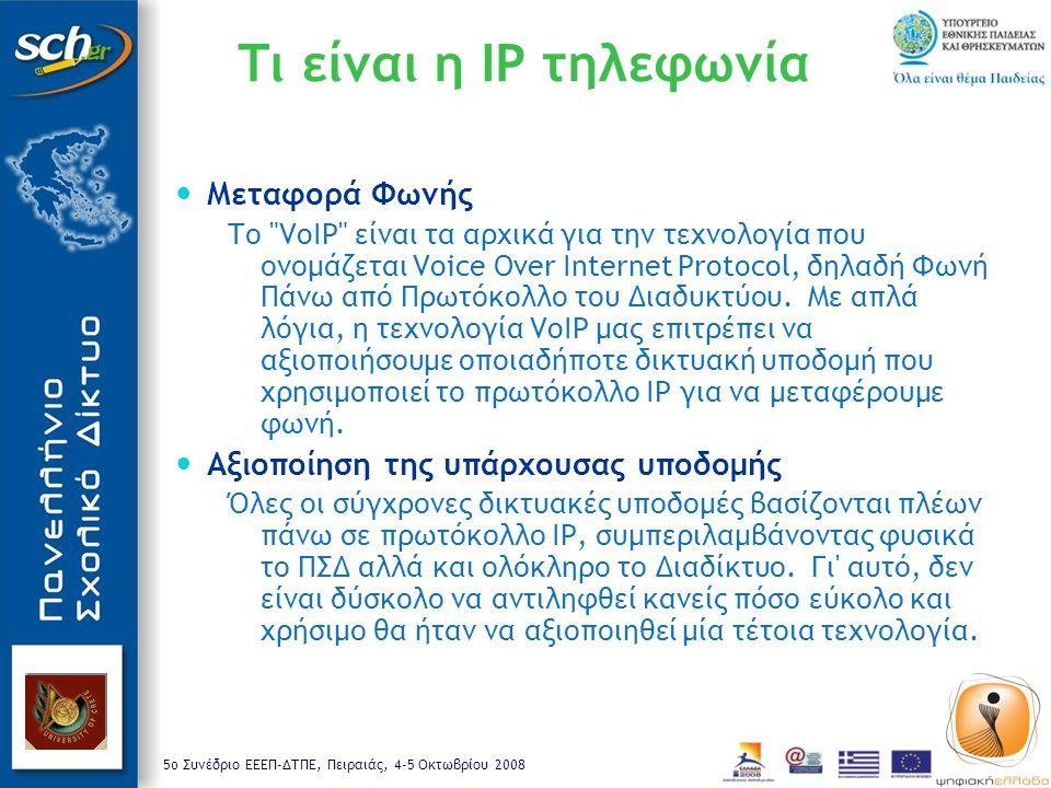 5o Συνέδριο ΕΕΕΠ-ΔΤΠΕ, Πειραιάς, 4-5 Οκτωβρίου 2008 Τι είναι η IP τηλεφωνία Μεταφορά Φωνής Το VoIP είναι τα αρχικά για την τεχνολογία που ονομάζεται Voice Over Internet Protocol, δηλαδή Φωνή Πάνω από Πρωτόκολλο του Διαδυκτύου.