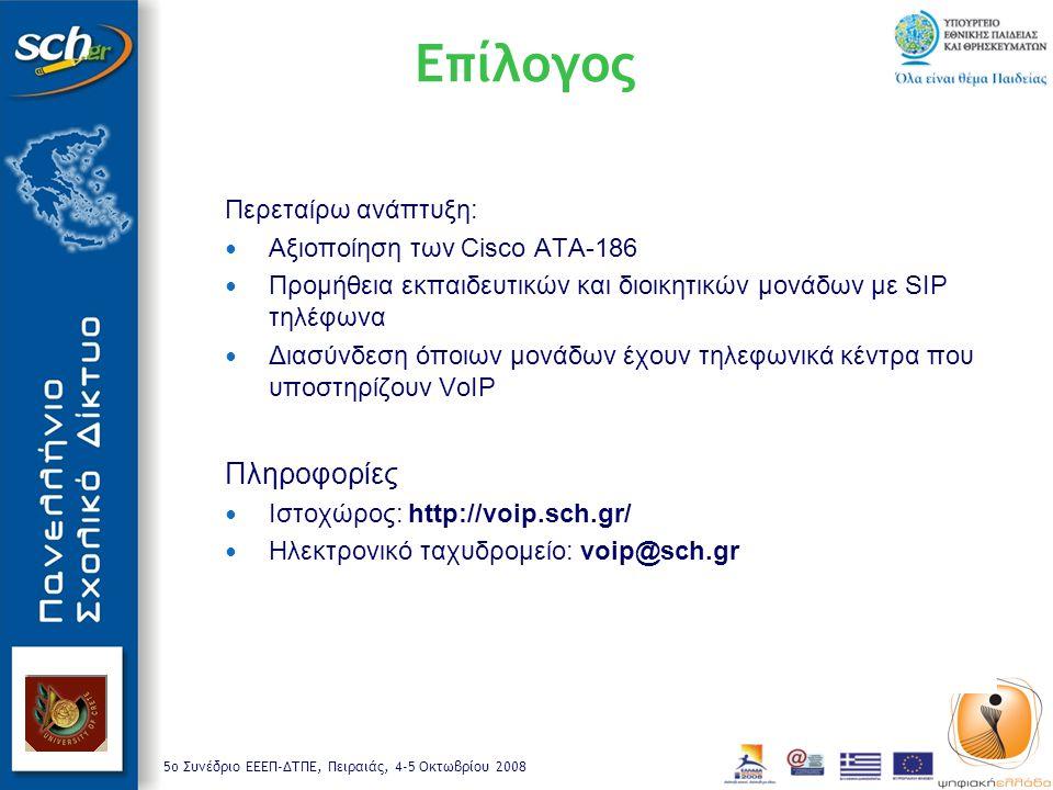 5o Συνέδριο ΕΕΕΠ-ΔΤΠΕ, Πειραιάς, 4-5 Οκτωβρίου 2008 Επίλογος Περεταίρω ανάπτυξη: Αξιοποίηση των Cisco ATA-186 Προμήθεια εκπαιδευτικών και διοικητικών