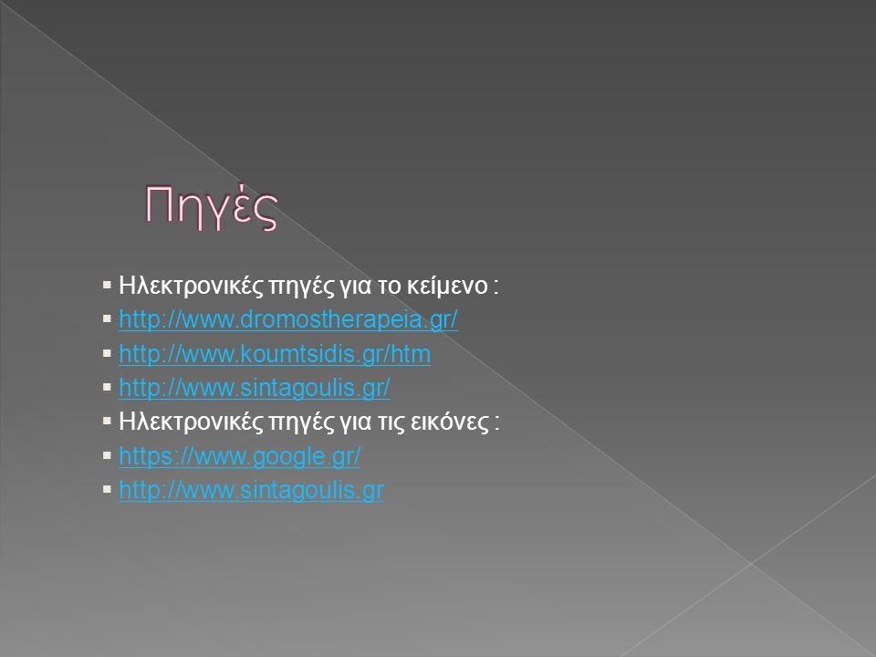  Ηλεκτρονικές πηγές για το κείμενο :  http://www.dromostherapeia.gr/ http://www.dromostherapeia.gr/  http://www.koumtsidis.gr/htm http://www.koumts