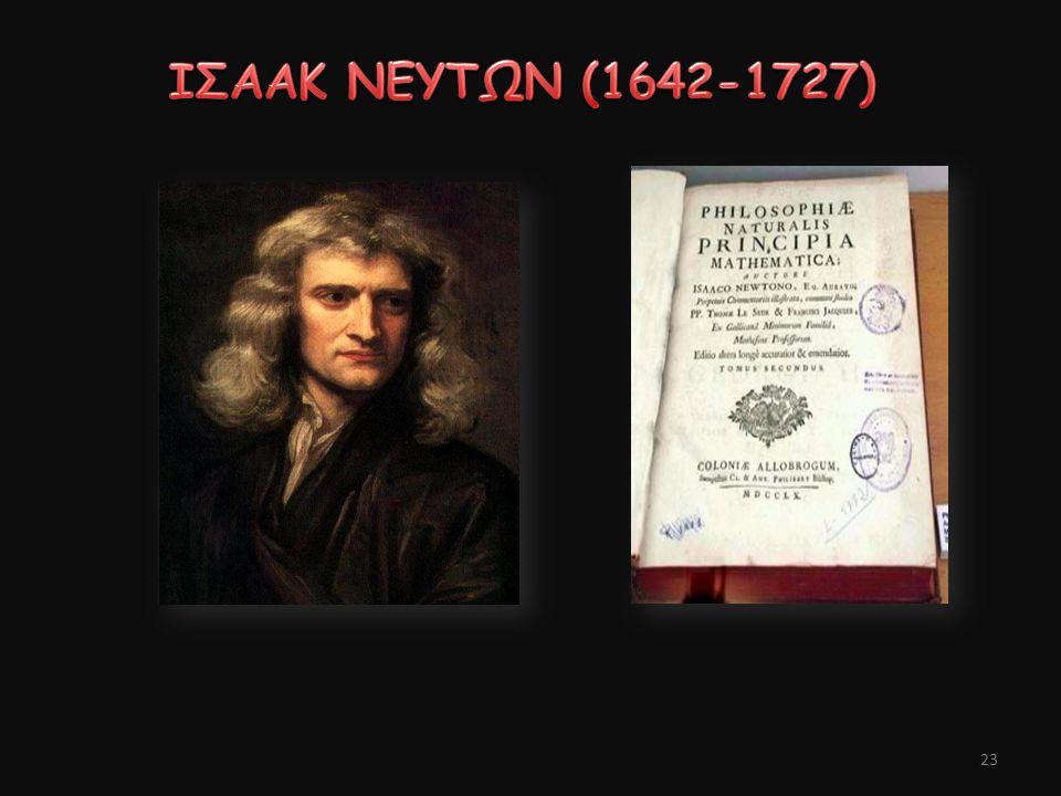 Ο Νεύτωνας είναι σε όλους μας γνωστός για την ενασχόληση του με την έρευνα των φυσικών νόμων.