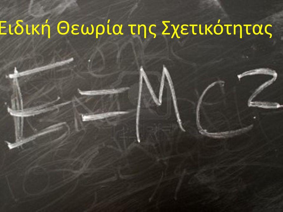 Ένα πρόβλημα αναδύεται Η ταχύτητα του φωτός μέσω πειραματικών μετρήσεων υπολογίζεται ότι είναι: c=299.792.458 m/s. Το πείραμα υποδεικνύει ότι η ταχύτη