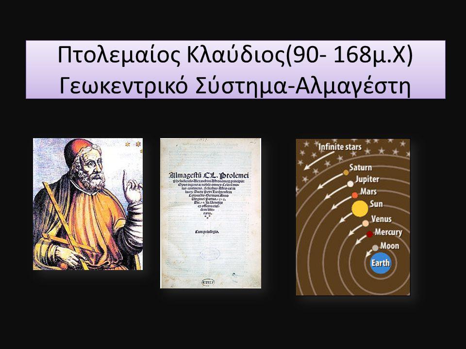 Πτολεμαίος Κλαύδιος(90- 168μ.Χ) Γεωκεντρικό Σύστημα-Αλμαγέστη