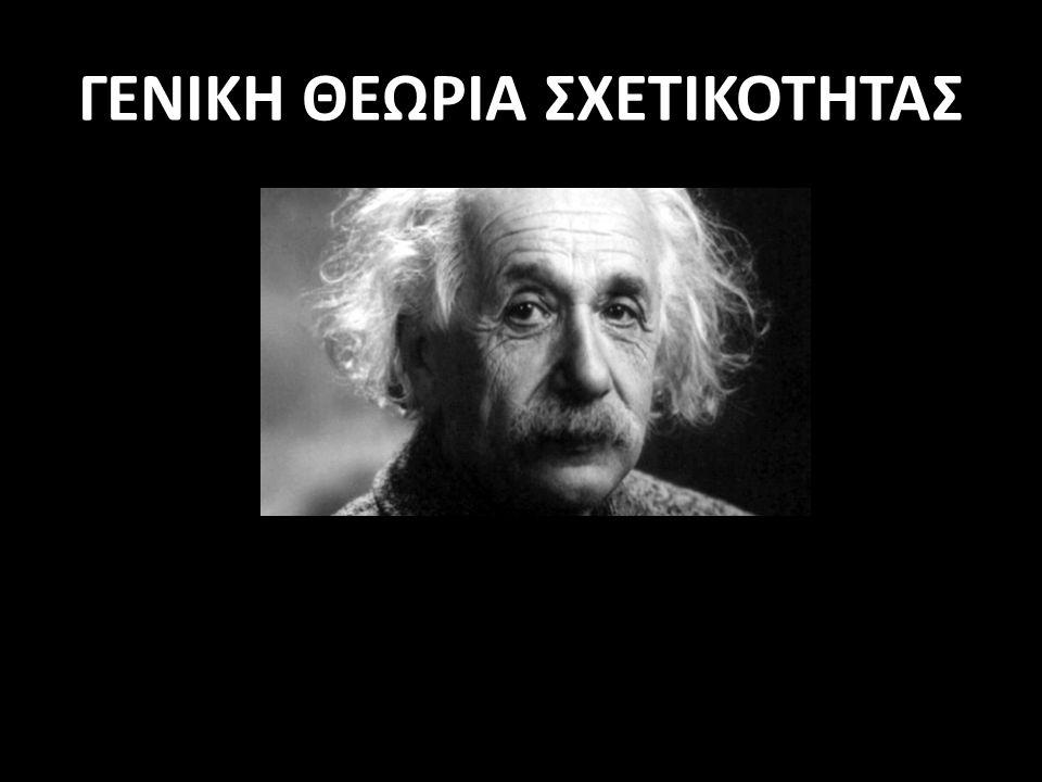 ΓΕΝΙΚΗ ΘΕΩΡΙΑ ΣΧΕΤΙΚΟΤΗΤΑΣ