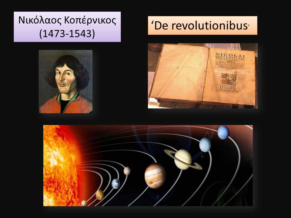 Νικόλαος Κοπέρνικος (1473-1543) 'De revolutionibus '