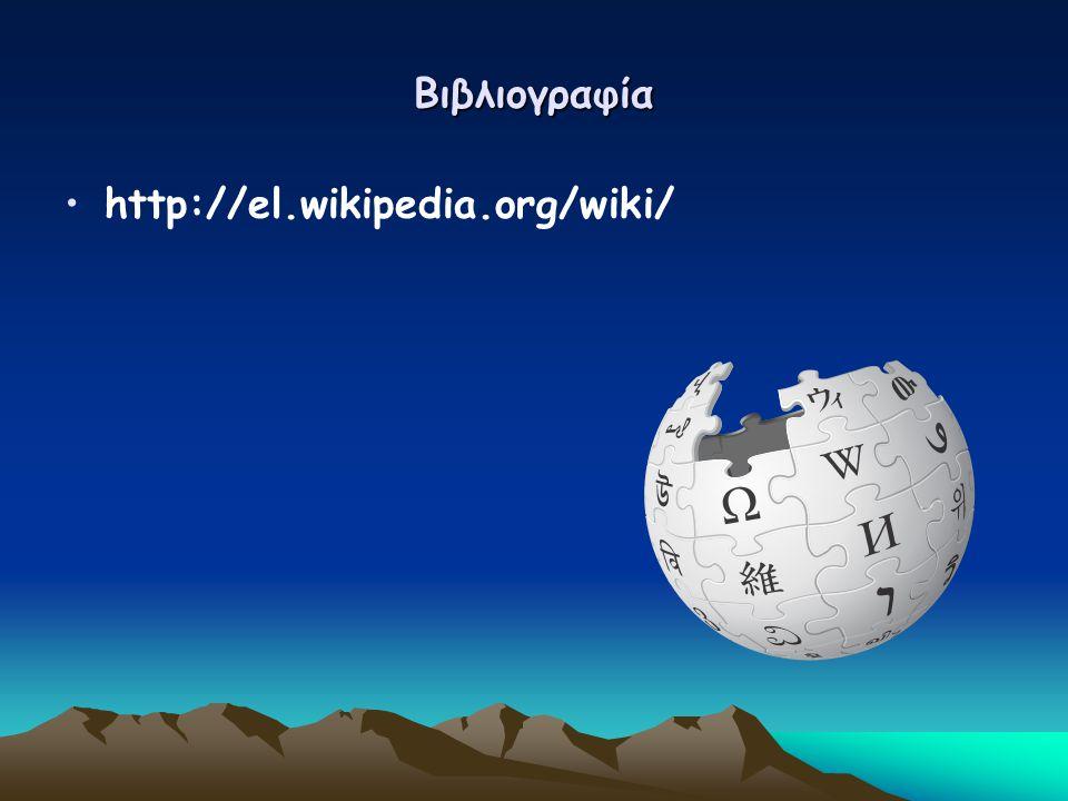 Βιβλιογραφία http://el.wikipedia.org/wiki/