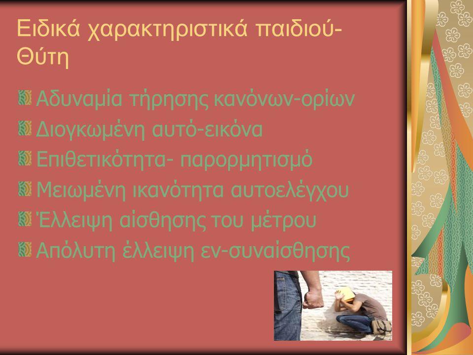 Ειδικά χαρακτηριστικά παιδιού- Θύτη Αδυναμία τήρησης κανόνων-ορίων Διογκωμένη αυτό-εικόνα Επιθετικότητα- παρορμητισμό Μειωμένη ικανότητα αυτοελέγχου Έ