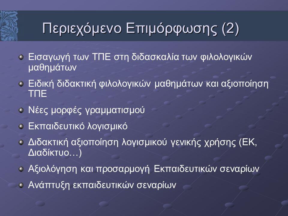 6/12 -17/12 &10/1-18/2/2011(οκτώ εβδομάδες): 2 τρίωρες επιμορφωτικές συναντήσεις (48 ώρες) 21/2/ – 15/4/ & 2/5-13/5/2011 (δέκα εβδομάδες): εβδομαδιαίως: Μία τρίωρη επιμορφωτική συνάντηση (30 ώρες) Μία υποστηρικτική συνάντηση σχετικά με την εφαρμογή στην τάξη 16/5 – 3/6/2011 (τρεις εβδομάδες) 2 τρίωρες επιμορφωτικές συναντήσεις (18 ώρες) Διάρθρωση προγράμματος
