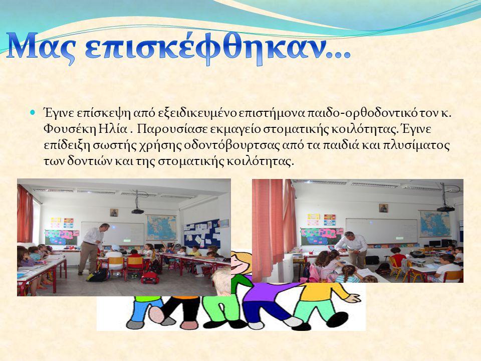 Έγινε επίσκεψη από εξειδικευμένο επιστήμονα παιδο-ορθοδοντικό τον κ. Φουσέκη Ηλία. Παρουσίασε εκμαγείο στοματικής κοιλότητας. Έγινε επίδειξη σωστής χρ