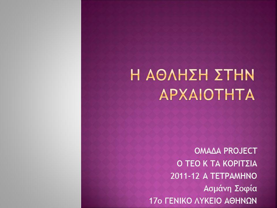  ''Νο ῦ ς ὑ γι ὴ ς ἐ ν σώματι ὑ γιε ῖ '' μέσα από έρευνες αποδεικνύεται σήμερα ότι είναι σωστή η φράση αυτή και ότι οι αρχαίοι Έλληνες κάτι παραπάνω ήξεραν από εμάς.