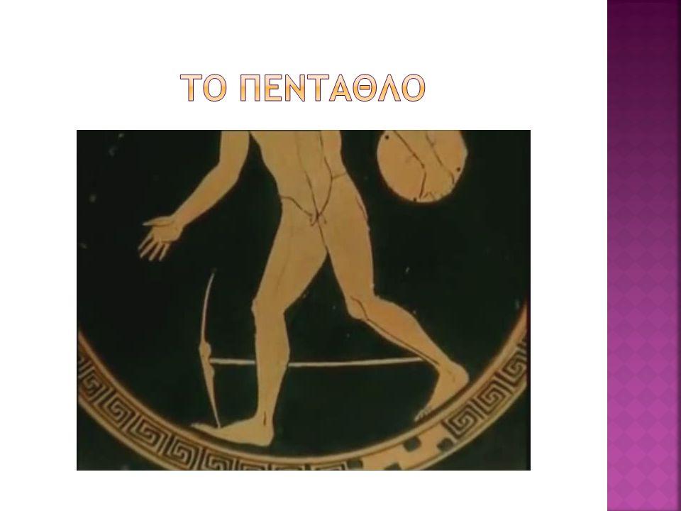Το πένταθλο (στάδιο, πάλη, άλμα εις μήκος, ακόντιο, δίσκος) Το παγκράτιο