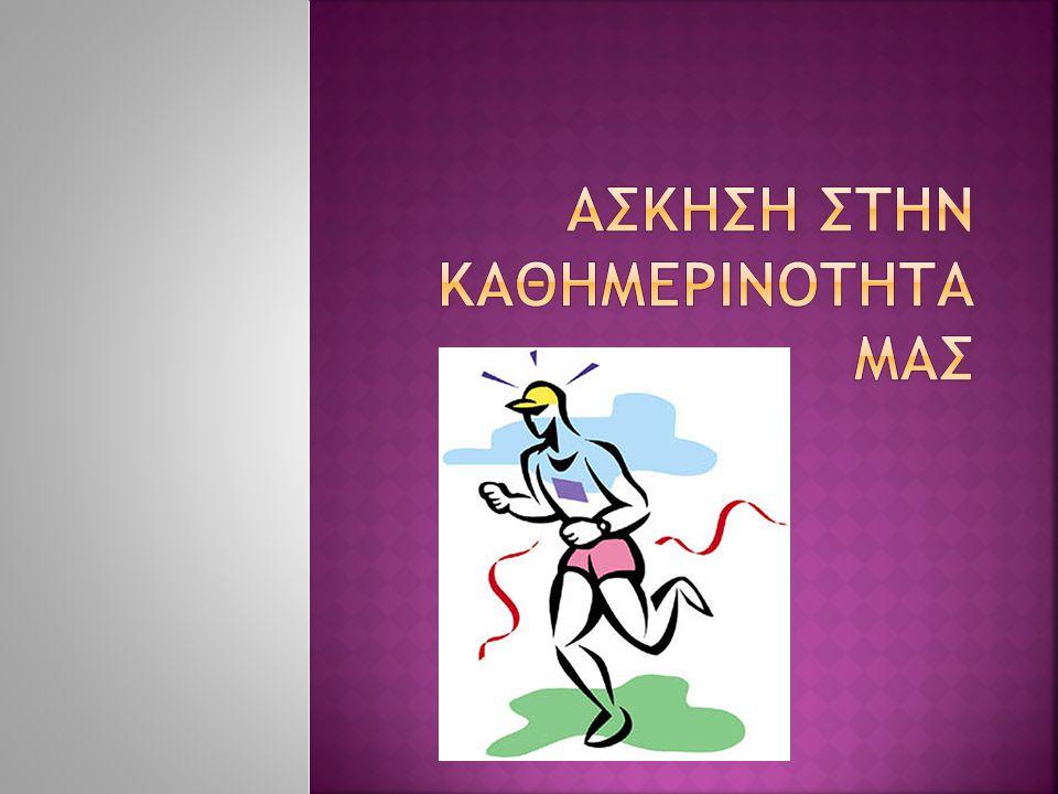  ''Νο ῦ ς ὑ γι ὴ ς ἐ ν σώματι ὑ γιε ῖ '' μέσα από έρευνες αποδεικνύεται σήμερα ότι είναι σωστή η φράση αυτή και ότι οι αρχαίοι Έλληνες κάτι παραπάνω