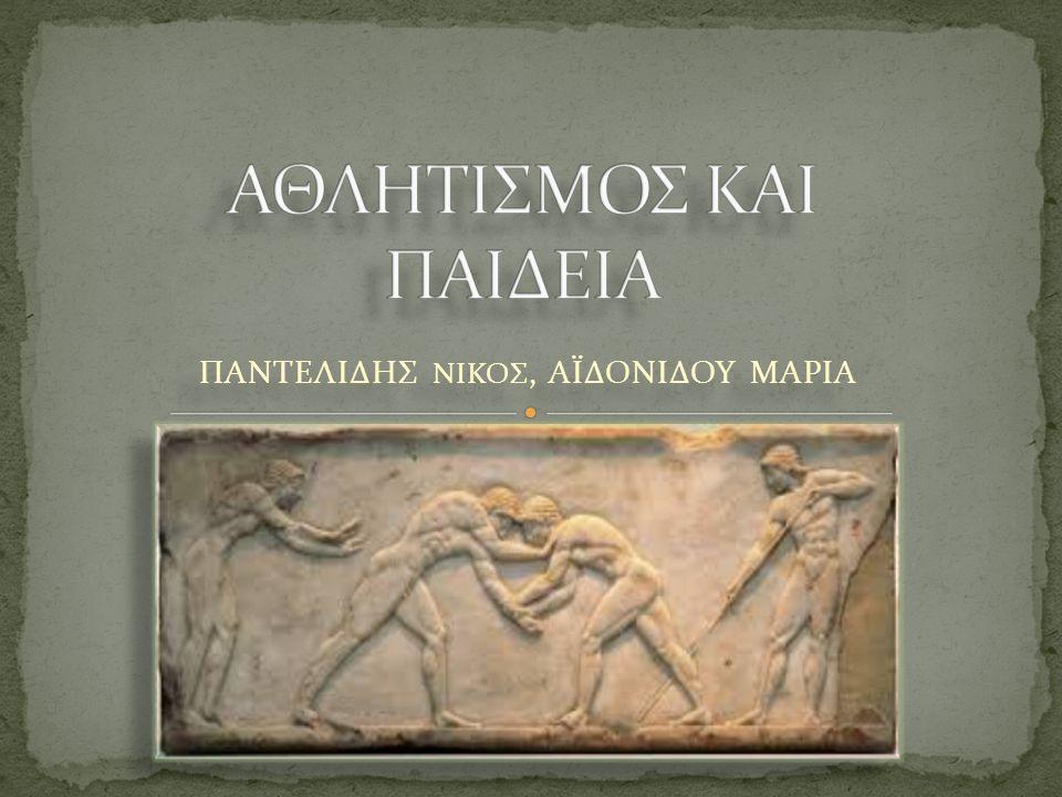 Ο αθλητισμός στην αρχαία Ελλάδα αποτελούσε σημαντικό μέρος της κοινωνικής ζωής και της αγωγής των νέων διότι οι αρχαίοι Έλληνες πίστευαν ότι η υγεία του σώματος πρέπει να συμβαδίζει με την πνευματική υγεία.