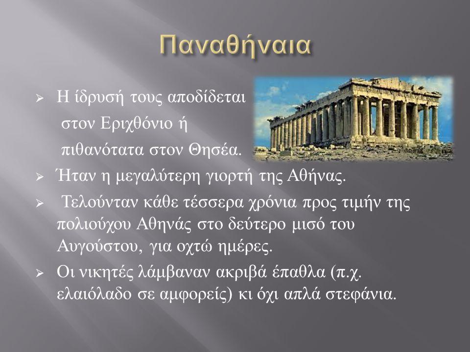  Η ίδρυσή τους αποδίδεται στον Εριχθόνιο ή πιθανότατα στον Θησέα.  Ήταν η μεγαλύτερη γιορτή της Αθήνας.  Τελούνταν κάθε τέσσερα χρόνια προς τιμήν τ