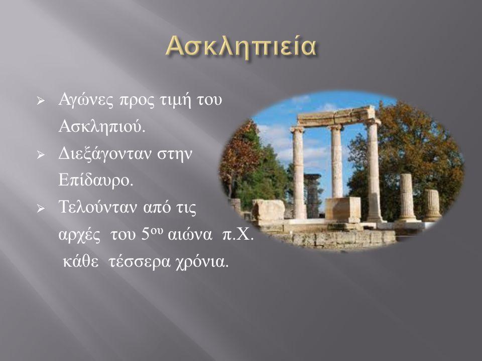  Αγώνες προς τιμή του Ασκληπιού.  Διεξάγονταν στην Επίδαυρο.  Τελούνταν από τις αρχές του 5 ου αιώνα π. Χ. κάθε τέσσερα χρόνια.