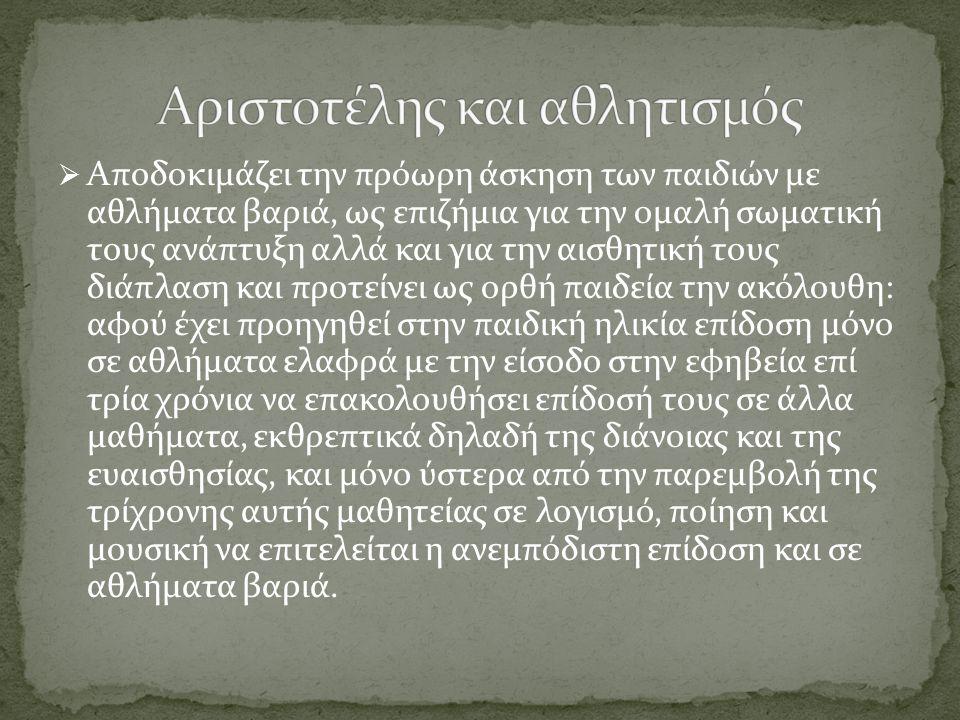 ΤΤελούνταν σ το ι ερό τ ου Α πόλλωνα σ τους Δ ελφούς, προς τ ιμή τ ης ν ίκης τ ου θ εού ε πί τ ου δ ράκοντα Πύθωνα.