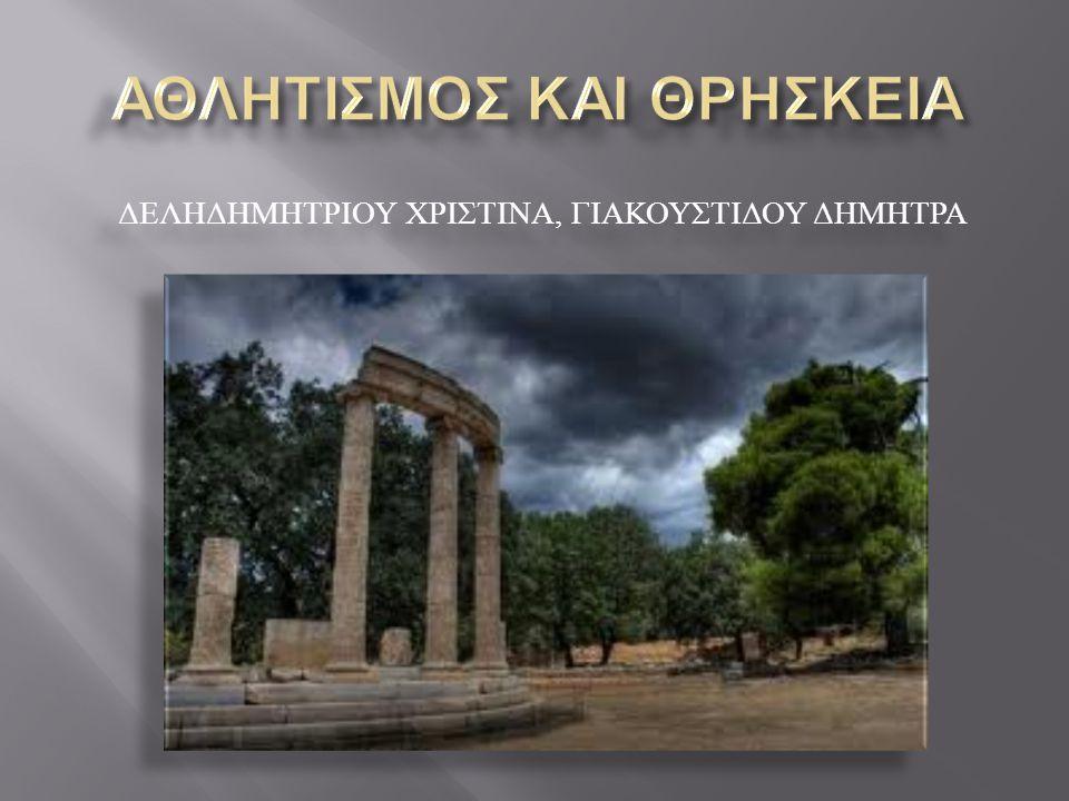 Στην αρχαία Ελλάδα οι αγώνες διεξάγονταν πάντα στα πλαίσια μεγάλων θρησκευτικών εορτών.