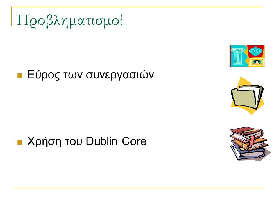 Προβληματισμοί Εύρος των συνεργασιών Χρήση του Dublin Core