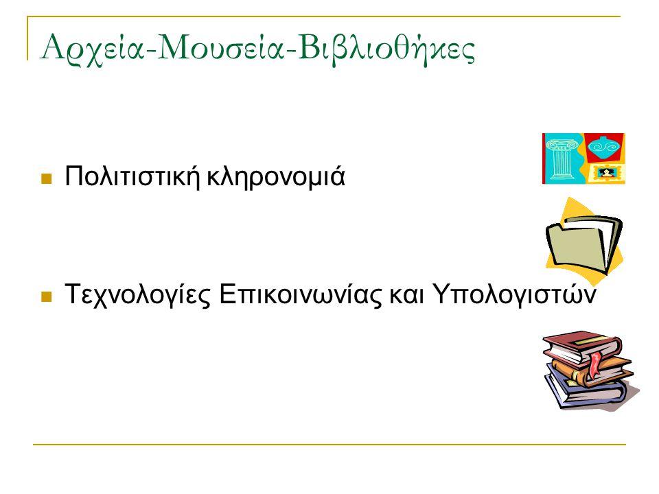 Αρχεία-Μουσεία-Βιβλιοθήκες Πολιτιστική κληρονομιά Τεχνολογίες Επικοινωνίας και Υπολογιστών