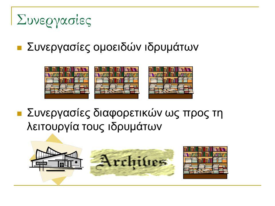 Συνεργασίες Συνεργασίες ομοειδών ιδρυμάτων Συνεργασίες διαφορετικών ως προς τη λειτουργία τους ιδρυμάτων