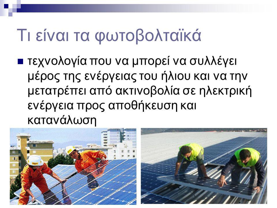 Τι είναι τα φωτοβολταϊκά τεχνολογία που να μπορεί να συλλέγει μέρος της ενέργειας του ήλιου και να την μετατρέπει από ακτινοβολία σε ηλεκτρική ενέργει