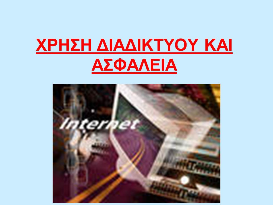 ΓΙΑ ΤΗΝ ΑΣΦΑΛΗ ΧΡΗΣΗ ΤΟΥ ΔΙΑΔΙΚΤΥΟΥ Συμβουλές ασφαλούς χρήσης του Διαδικτύου 1.Προστατεύστε το αγαθό της ιδιωτικότητάς σας.