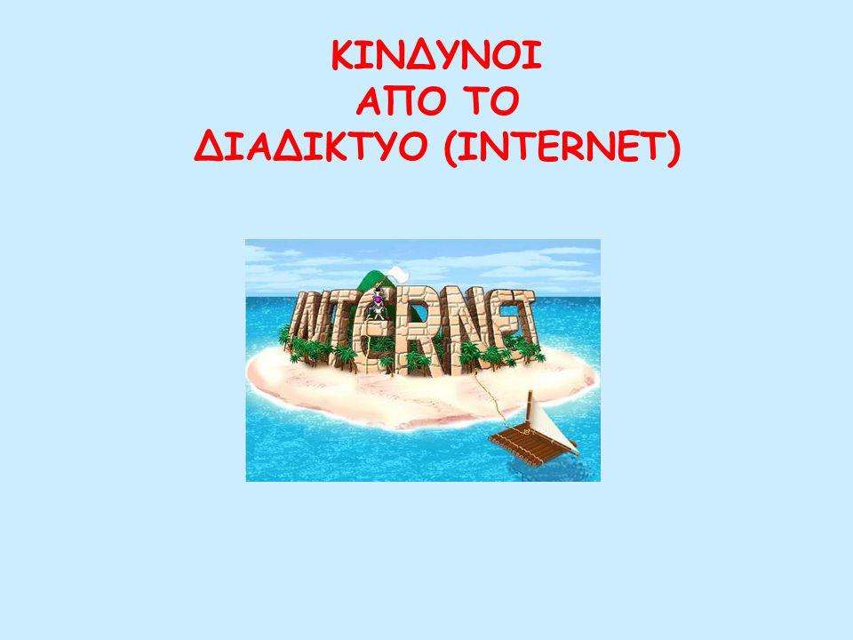 ΚΙΝΔΥΝΟΙ ΑΠΟ ΤΟ ΔΙΑΔΙΚΤΥΟ (INTERNET)
