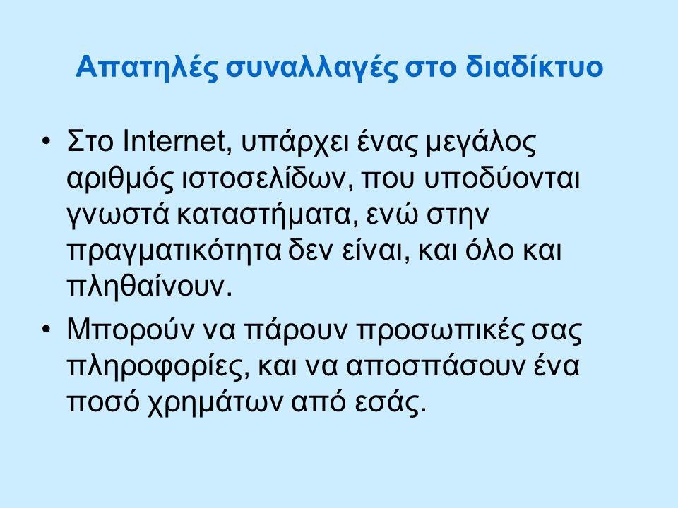 Απατηλές συναλλαγές στο διαδίκτυο Στο Internet, υπάρχει ένας μεγάλος αριθμός ιστοσελίδων, που υποδύονται γνωστά καταστήματα, ενώ στην πραγματικότητα δ