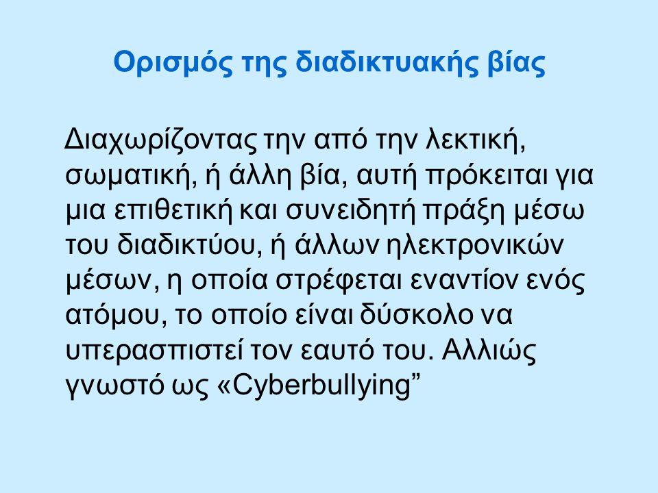 Ορισμός της διαδικτυακής βίας Διαχωρίζοντας την από την λεκτική, σωματική, ή άλλη βία, αυτή πρόκειται για μια επιθετική και συνειδητή πράξη μέσω του δ