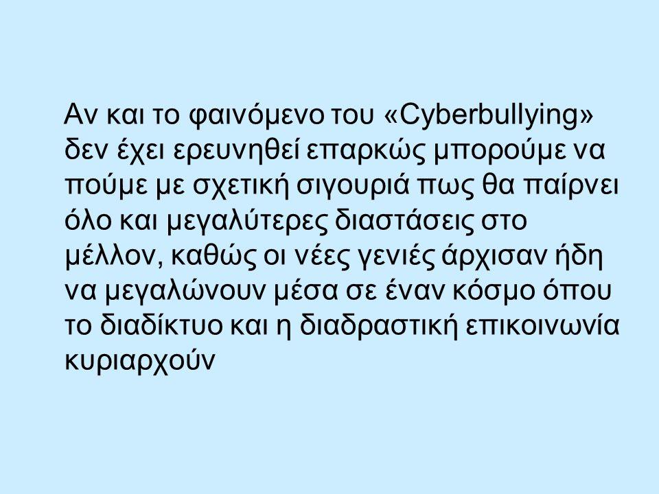 Αν και το φαινόμενο του «Cyberbullying» δεν έχει ερευνηθεί επαρκώς μπορούμε να πούμε με σχετική σιγουριά πως θα παίρνει όλο και μεγαλύτερες διαστάσεις