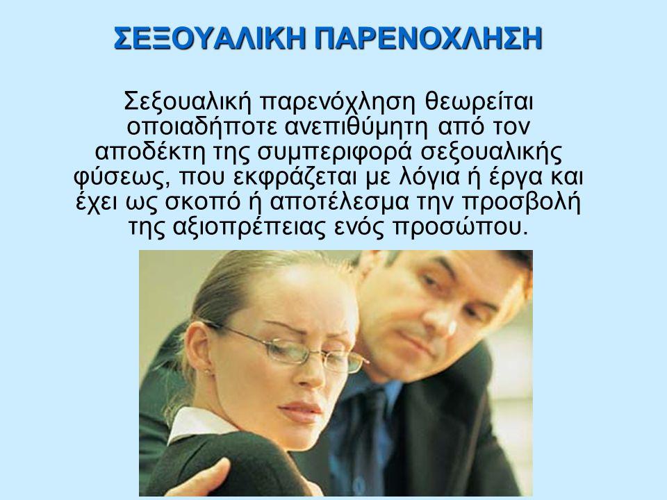 ΣΕΞΟΥΑΛΙΚΗ ΠΑΡΕΝΟΧΛΗΣΗ Σεξουαλική παρενόχληση θεωρείται οποιαδήποτε ανεπιθύμητη από τον αποδέκτη της συμπεριφορά σεξουαλικής φύσεως, που εκφράζεται με