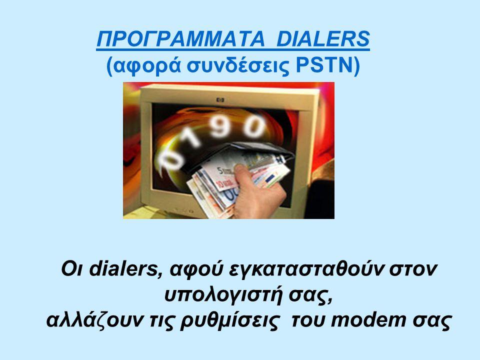 ΠΡΟΓΡΑΜΜΑΤΑ DIALERS (αφορά συνδέσεις PSTN) Οι dialers, αφού εγκατασταθούν στον υπολογιστή σας, αλλάζουν τις ρυθμίσεις του modem σας