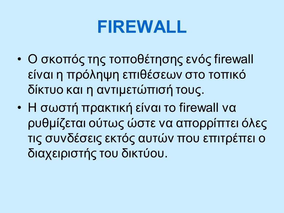 FIREWALL Ο σκοπός της τοποθέτησης ενός firewall είναι η πρόληψη επιθέσεων στο τοπικό δίκτυο και η αντιμετώπισή τους. Η σωστή πρακτική είναι το firewal